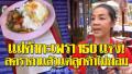 看脸定价?一盘盖饭外国人比泰国人贵70铢!