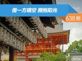 【社区日报】第638期:借一方晴空 拥抱阳光