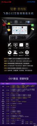 飞歌GSI互联网智能车机试用报告