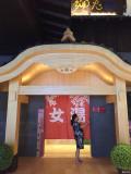 上海日式澡堂比日本豪华多了。尽管温泉是大兴葛