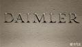 【年度盘点】戴姆勒2017年大事记
