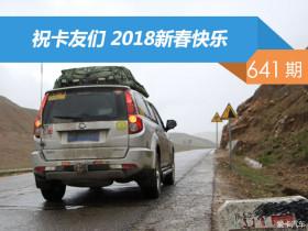 【社区日报】第641期:祝卡友们 2018新春快乐