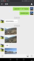 老周去西藏了,去亚东过年!