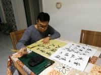 春节练练行书