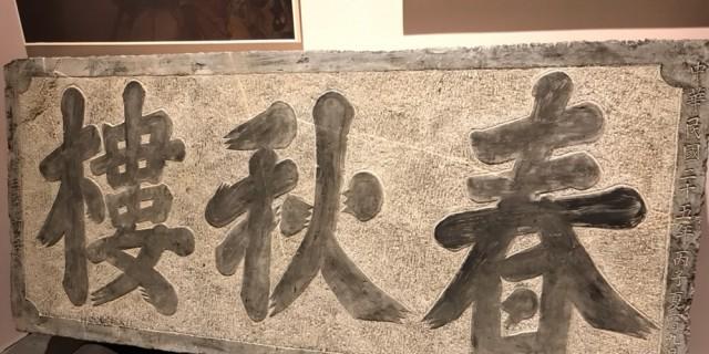 【我是论坛服务员】楚国春秋寨,烟雨襄阳城(已更三视频在一楼)