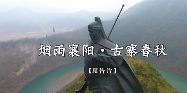 【真性情】版主超给力:楚国春秋寨烟雨襄阳城(预告搞笑花絮更新