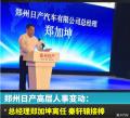 郑州日产高层变动:郑加坤离任 秦轩辕接棒
