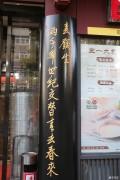 【真性情】西安特色小吃---葫芦头泡馍