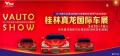 第五届桂林真龙国际车展最新交通出行+停车攻略出炉