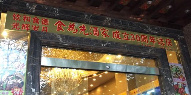 继续广州老字号美食