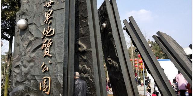 【自驾游】游恐龙博物馆叹自然神奇,看自贡国际灯会赞靓丽无比!
