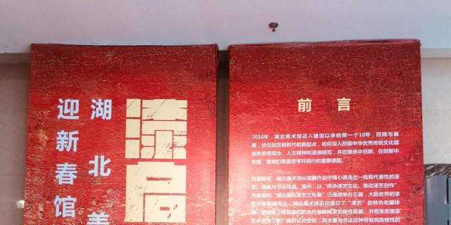 漆启墨续――湖北美术馆迎春馆藏作品展