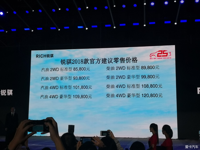 【现场快报】2018款锐骐皮卡售价8.58-12.08万元