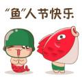 """""""鱼""""人节快乐哟"""