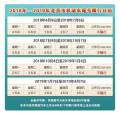 北京机动车限行将继续一年 尾号限行日历公布