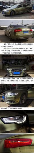 奥迪S6 钣金喷漆 不一样的视觉
