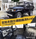 酷路泽联盟(中国)兰德酷路泽发展史