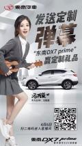 东南DX7 prime携手不凡女神冯提莫,带来定制福利
