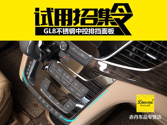 17款GL8中控面板贴
