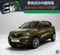 率先投放中国市场 雷诺Kwid EV将于2019年国产