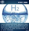 成本是硬伤 终极环保的氢能源汽车为何阻力重重?