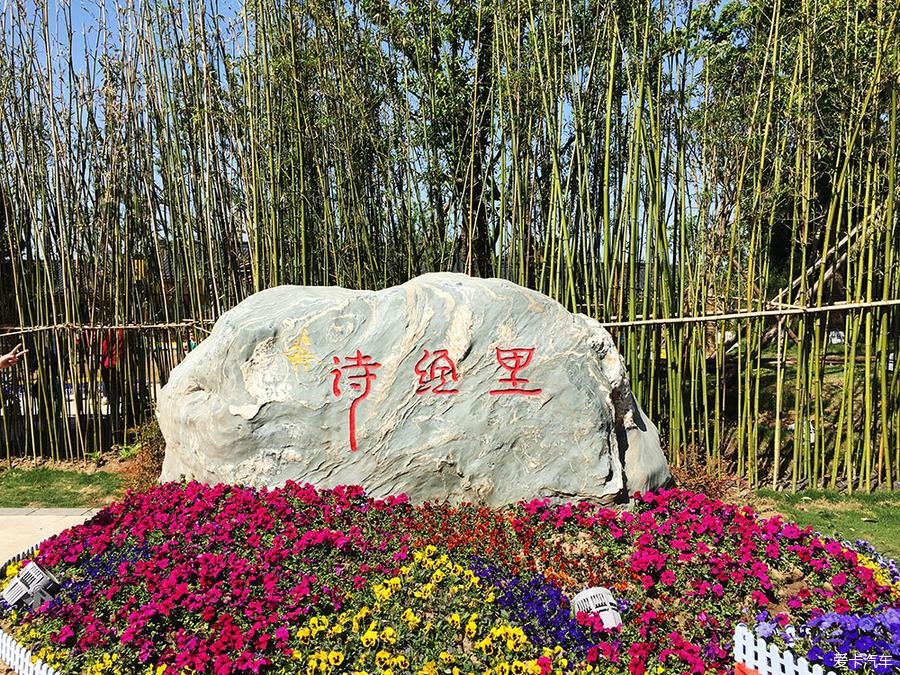 【春游假期】难忘好去处,西安初中里忘诗经不600作初心文字图片