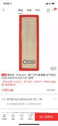 C51.8t 2016款  空气滤芯换哪种?