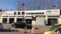 沧州-标志408音响升级