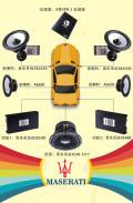 重庆-玛莎拉蒂GT音响改装