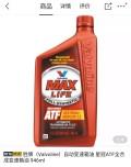胜牌的ATF能用做转向助力油吗