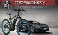 比卖汽车利润大?汽车企业为什么跨界造自行车