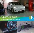 低温环境电动汽车要注意哪些问题