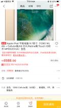 apple ipad 128g 国行wifi 4g版