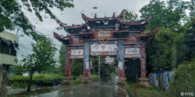 雨天独往高堂寺
