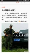 《中国最牛B车牌》