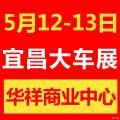 宜昌车展5.12-13日 来就一起嗨