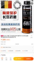 普拉多3.5V6➕喜门VX陶瓷保护剂咋样?