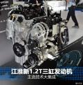 或先搭载于瑞风S3 江淮1.2T三缸发动机