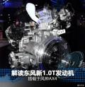 搭载于风神AX4 解析东风新1.0T发动机