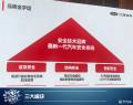 零事故零伤亡 解读江淮最新安全技术品牌