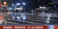 西安现炫酷斑马线 附近有车辆靠近时将快速的提醒过马路行人