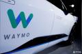 特斯拉事故频繁  一高管离职加入谷歌自动驾驶部门