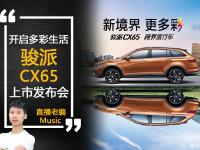 【现场快报】开启多彩生活,直击骏派CX65上市发布会