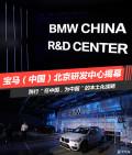 """宝马(中国)北京研发中心揭幕 践行""""在中国,为中国"""""""