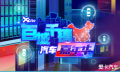 【河南南阳站】2018(第一届)爱卡百城千镇汽车嘉年华―南阳站