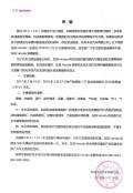 """""""机油门""""事件终于尘埃落定 东本CR-V召回方案发布"""