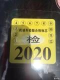 私家车年检新规已执行,逾期未审车的,罚200元扣3分!