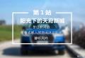 【奥迪粉丝狂欢季】试驾奥迪Q7