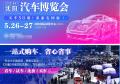 5月26-27日 沈阳汽车博览会即将开幕
