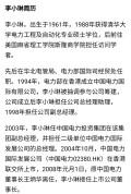 中组部同意李小琳退休申请 临别感言百味杂陈…
